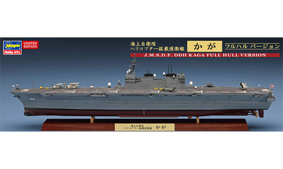 J.M.S.D.F. DDH KAGA FULL HULL VERSION