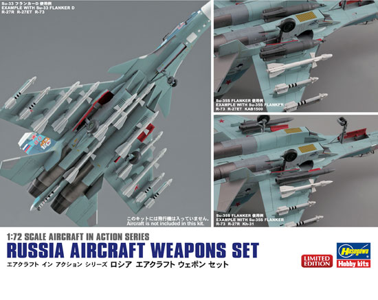 Russian Aircraft Weapons Set 1/72