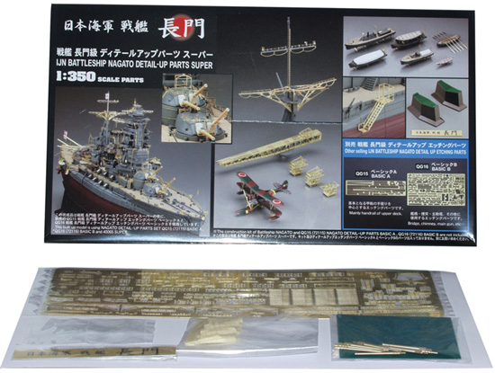 SUPER SET DETAILS NAGATO Z 24