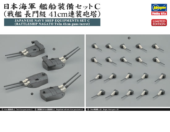NAGATO EQUIPMENT SET 1/350