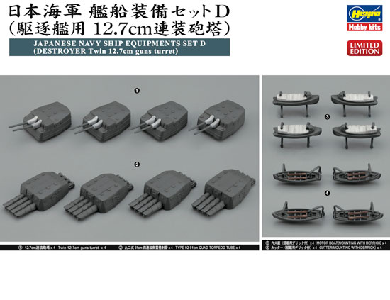 DESTROYER EQUIPMENT SET 1/350