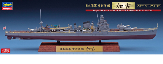 Heavy Cruiser KAKO 1/700