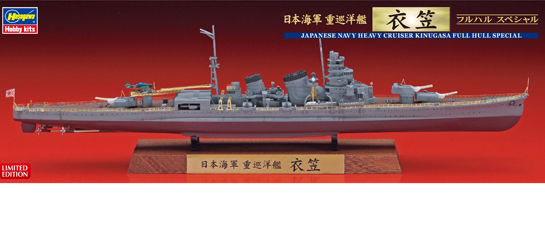 Heavy Cruiser Kinugasa 1/700