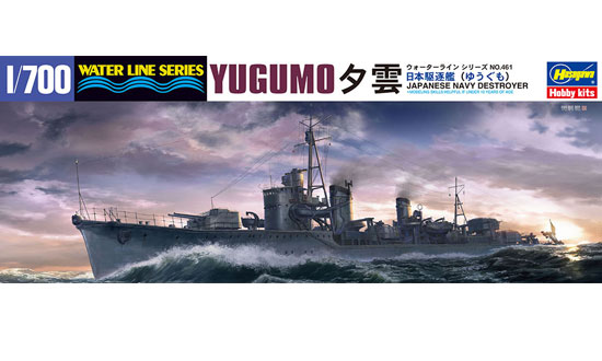 IJN Destroyer YUGUMO 1/700
