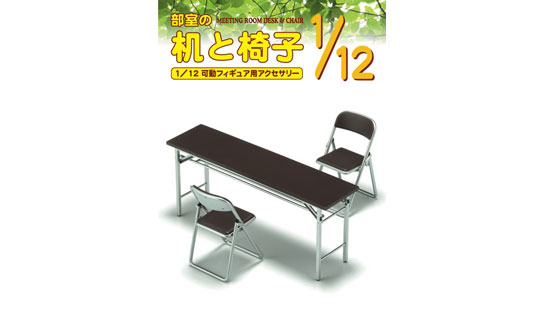 MEETING ROOM DESK & CHAIRS 1/12