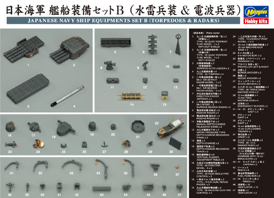 JAPAN NAVY  EQUIPMENTS 1/350