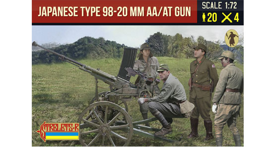 Japanese Type 98 AA 20mm Gun WWII